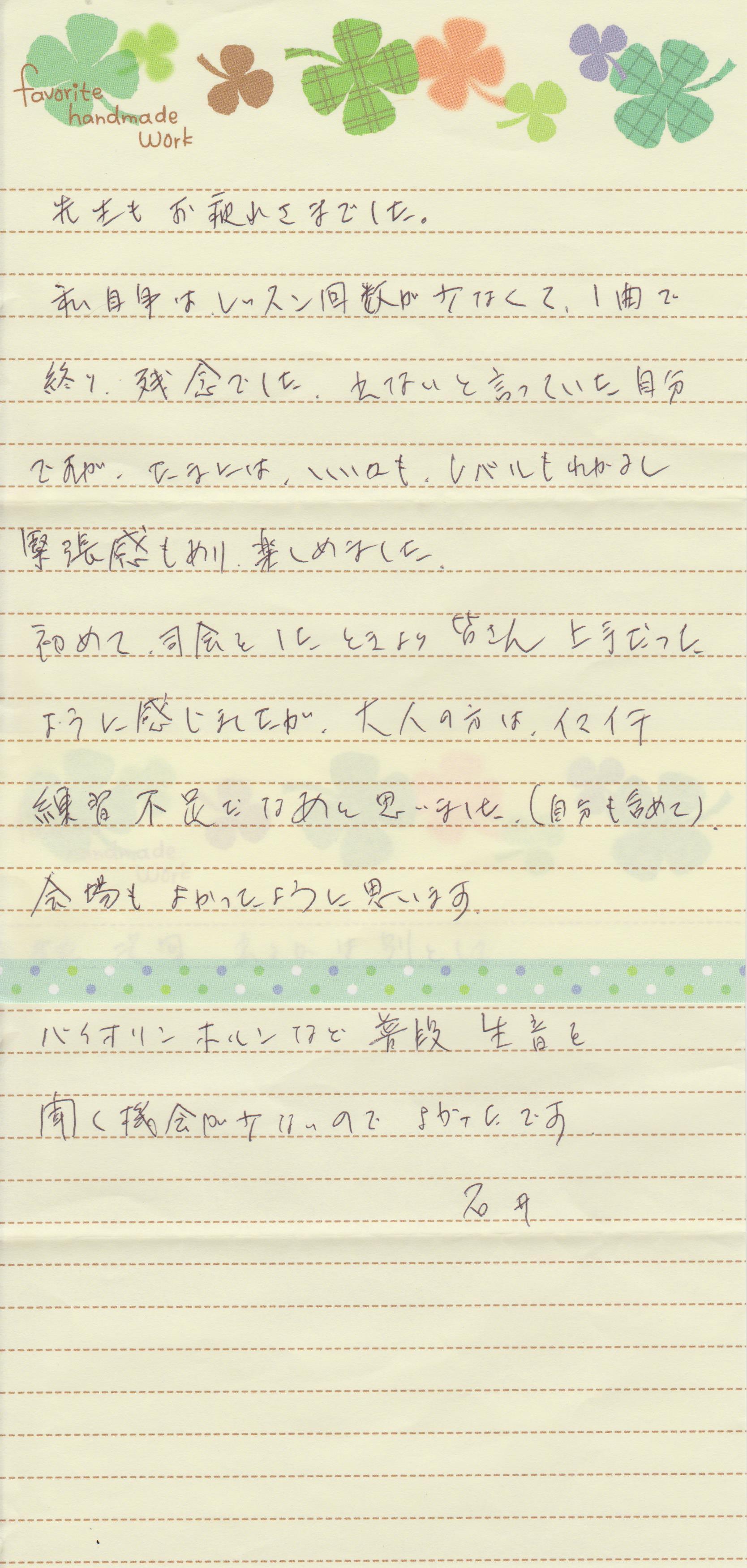 ピアノ発表会アンケート