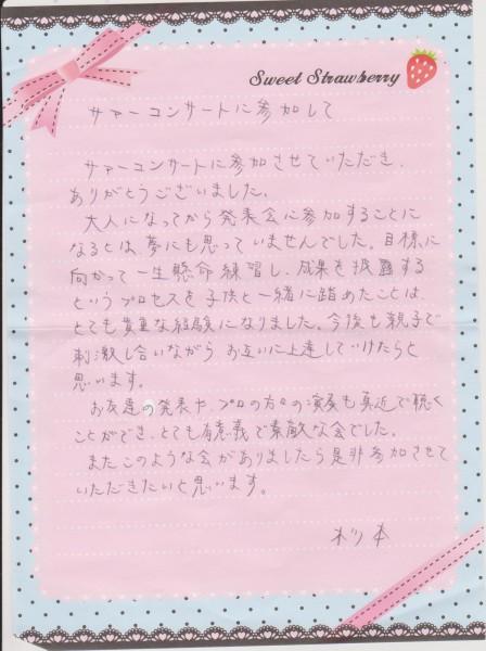 杉本美和さん2013発表会