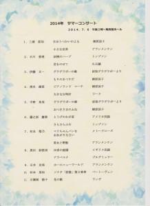 2014プログラム 発表会 001