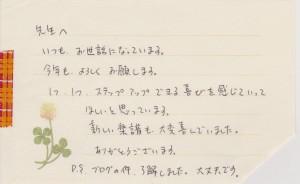 ピアノ生徒さん手紙