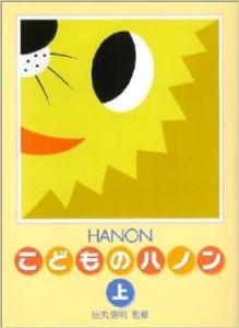 ピアノ ハノン
