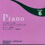 ピアノグレード6級