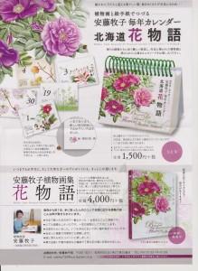 お花茶屋カレンダー