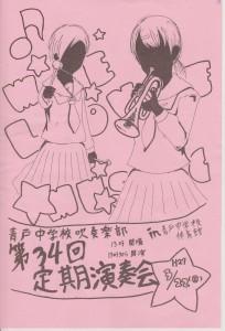 青戸中学校定期演奏会 001