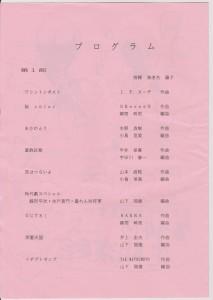 青戸中学演奏会 (2)