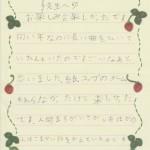 生徒さんの手紙