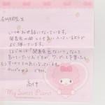りおちゃんお母様の手紙