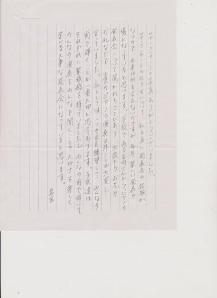 黒田さんサマーコンサート