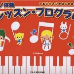 ピアノ体験レッスンプログラム