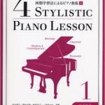 4期のピアノ名曲集