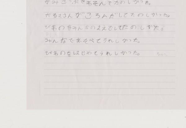 奈美ちゃん手紙