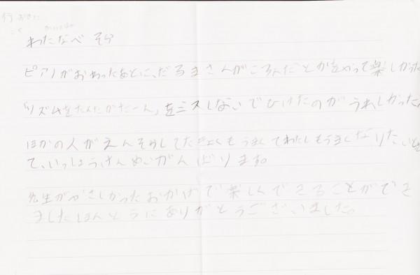 そらちゃんの手紙