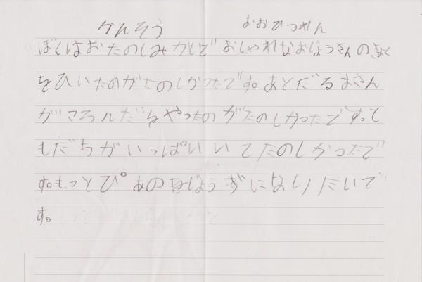 れんくんの手紙