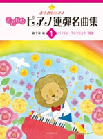 ピアノ連弾楽譜