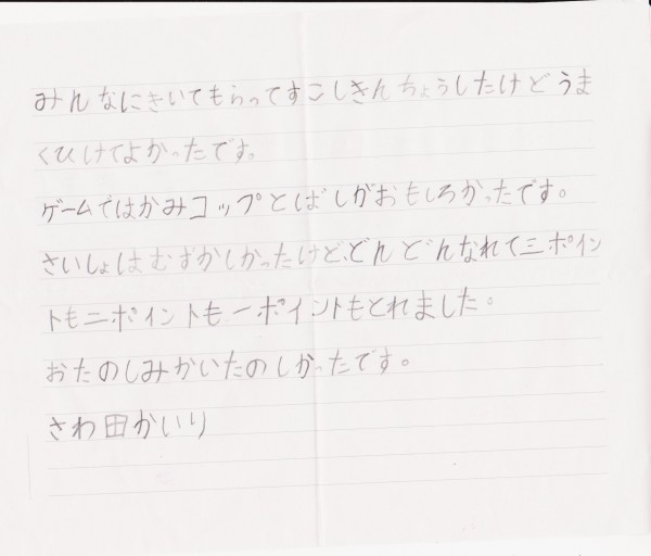かいりくん手紙