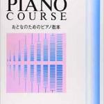 大人のためのピアノ教本