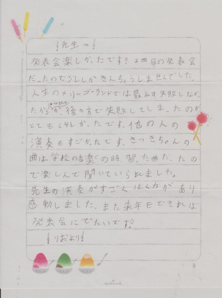 りおちゃん手紙