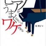 ピアノがうまくなるにはわけがある