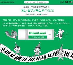 プレピアノ